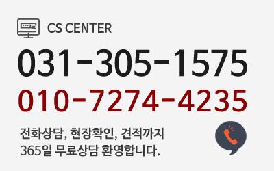 고객센터 031-305-1575