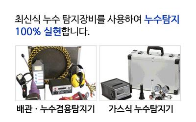 청음식 가스식 누수탐지장비